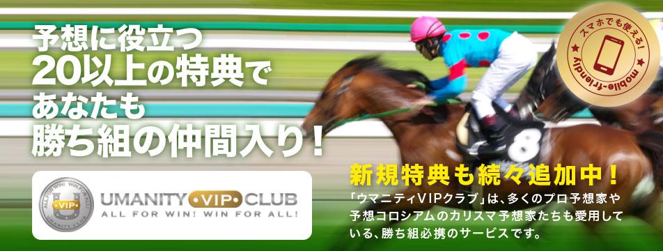 ウマニティVIPクラブ|競馬予想...