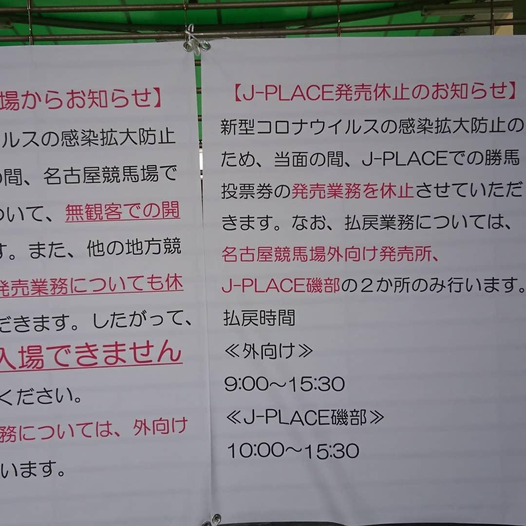 名古屋 競馬 予想